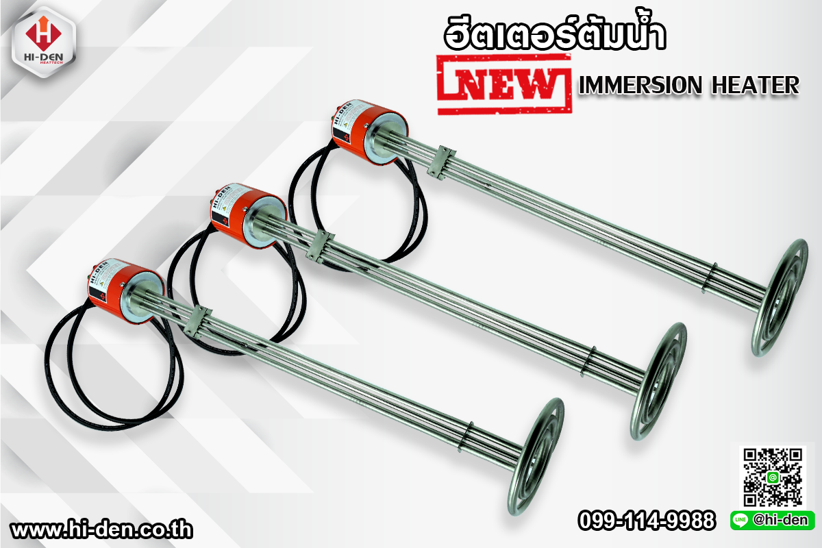 Immersion Heater N